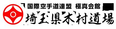 極真会館 埼玉県木村道場